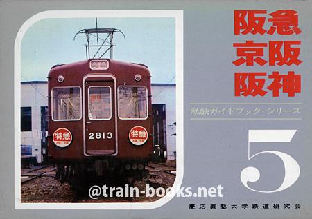 私鉄ガイドブック5  阪急・阪神・京阪