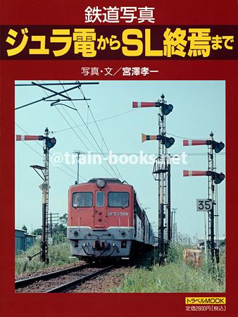 鉄道写真 ジュラ電からSL終焉まで
