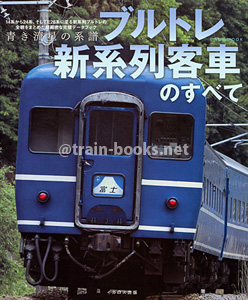 ブルトレ新系列客車のすべて