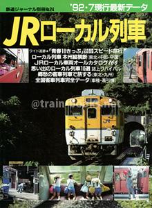 鉄道ジャーナル別冊No.24 92.7現行 JRローカル列車