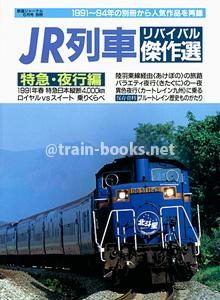 鉄道ジャーナル別冊No.43 JR列車 リバイバル傑作選 特急・夜行編