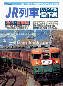 鉄道ジャーナル別冊No.44 JR列車 リバイバル傑作選 急行・客車編