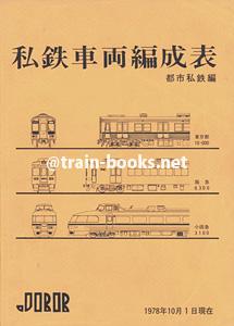 私鉄車両編成表 都市私鉄編('78年版)