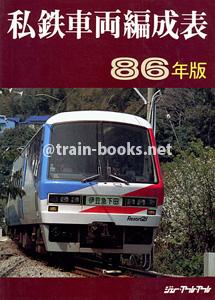 私鉄車両編成表 '86年版