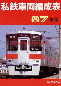私鉄車両編成表 '87年版