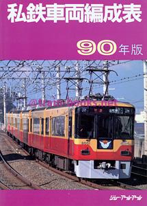 私鉄車両編成表 '90年版
