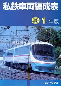 私鉄車両編成表 '91年版