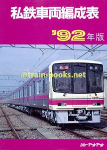 私鉄車両編成表 '92年版