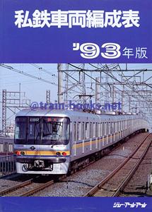 私鉄車両編成表 '93年版