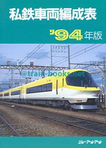 私鉄車両編成表 '94年版