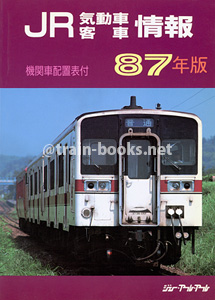 JR気動車客車編成表 '87年版