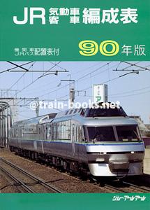 JR気動車客車編成表 '90年版