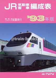 JR気動車客車編成表 '93年版