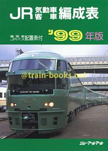 JR気動車客車編成表 '99年版