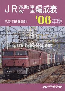 JR気動車客車編成表 '06年版