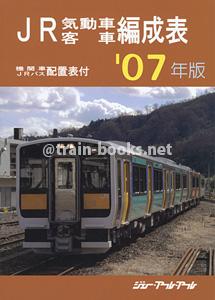 JR気動車客車編成表 '07年版