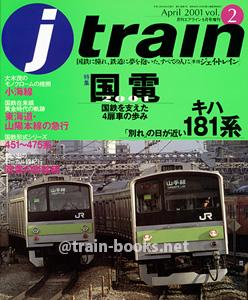 季刊 Jトレイン Vol.2