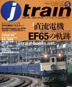 季刊 Jトレイン Vol.5