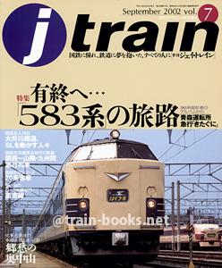 季刊 Jトレイン Vol.7
