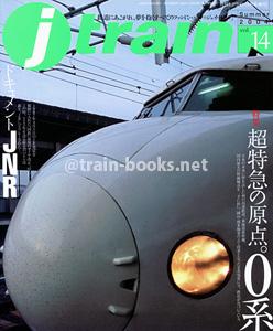 季刊 Jトレイン Vol.14