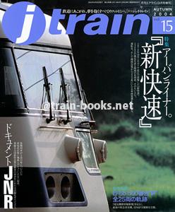 季刊 Jトレイン Vol.15