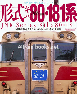 国鉄型車両の系譜シリーズ03 形式キハ80・181系