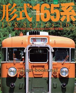 国鉄型車両の系譜シリーズ04 形式165系