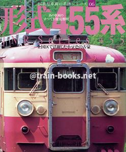 国鉄型車両の系譜シリーズ06 形式455系