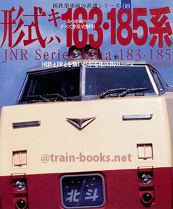 国鉄型車両の系譜シリーズ08 形式キハ183・185系