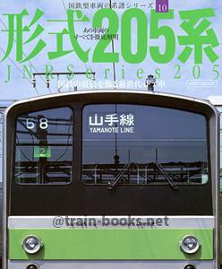 国鉄型車両の系譜シリーズ10 形式205系