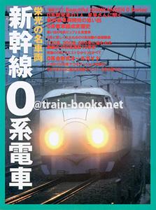 栄光の名車両 新幹線0系電車