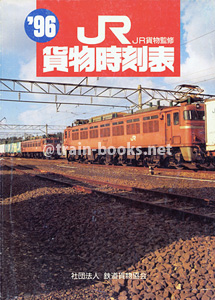 '96 貨物時刻表 (平成8年3月ダイヤ改正)