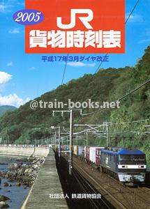'05 貨物時刻表 (平成17年3月ダイヤ改正)