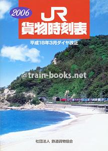 '06 貨物時刻表 (平成18年3月ダイヤ改正)