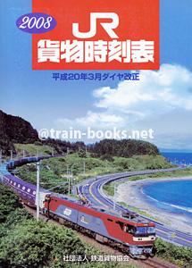 '08 貨物時刻表 (平成20年3月ダイヤ改正)