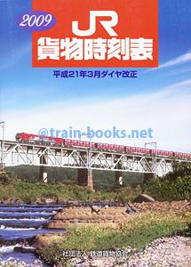 '09 貨物時刻表 (平成21年3月ダイヤ改正)