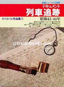 リバイバル作品集1 ドキュメント列車追跡(昭和43〜44年)