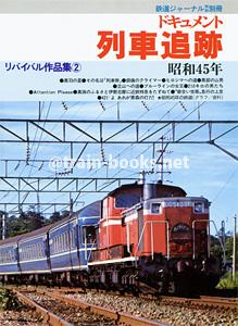リバイバル作品集2 ドキュメント列車追跡(昭和45年)