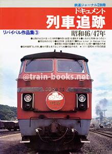 リバイバル作品集3 ドキュメント列車追跡(昭和46〜47年)