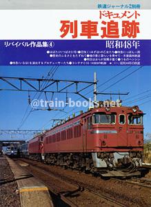 リバイバル作品集4 ドキュメント列車追跡(昭和48年)