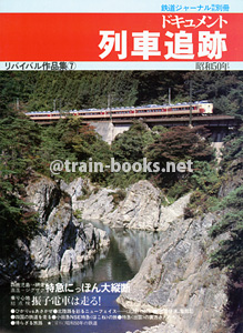 リバイバル作品集7 ドキュメント列車追跡(昭和50年)