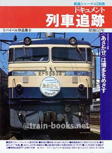 リバイバル作品集8 ドキュメント列車追跡(昭和51年)