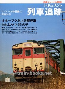 リバイバル作品集11 ドキュメント列車追跡(昭和54年)