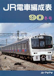 JR電車編成表 '90年冬号