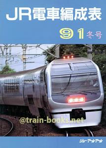 JR電車編成表 '91年冬号