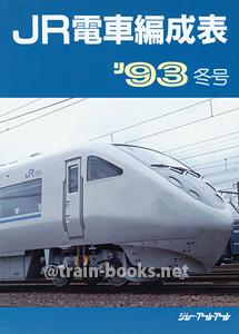 JR電車編成表 '93年冬号