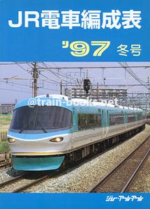 JR電車編成表 '97年冬号