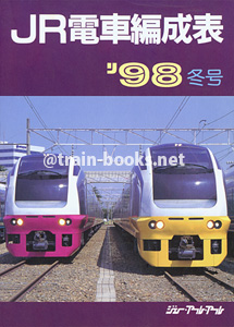 JR電車編成表 '98年冬号