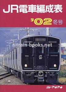 JR電車編成表 '02年冬号
