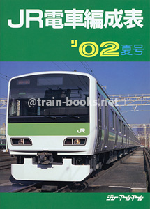 JR電車編成表 '02年夏号